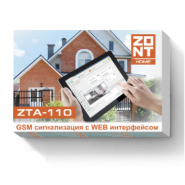 GSM-сигнализация с видеонаблюдением ZONT ZTA-110