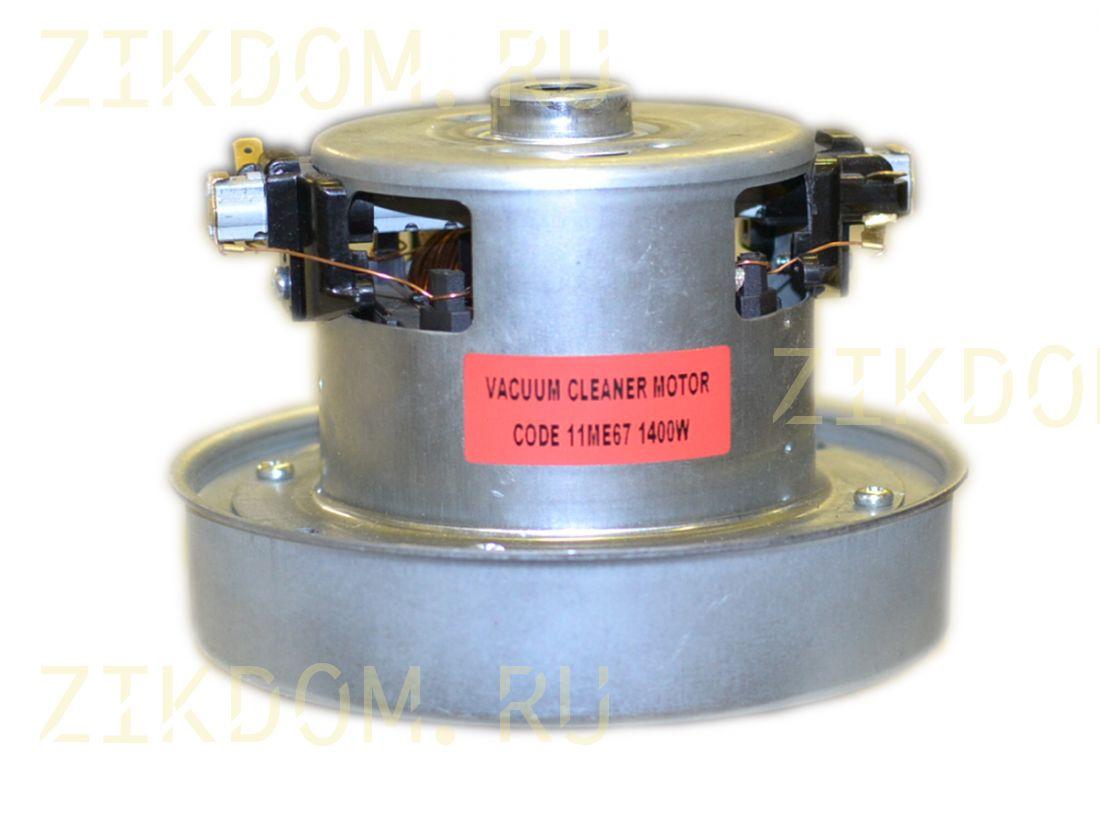 Двигатель пылесоса универсальный 1400W H112MM 11ME86