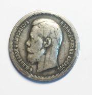 50 копеек Н2, 1896г, серебро, №458