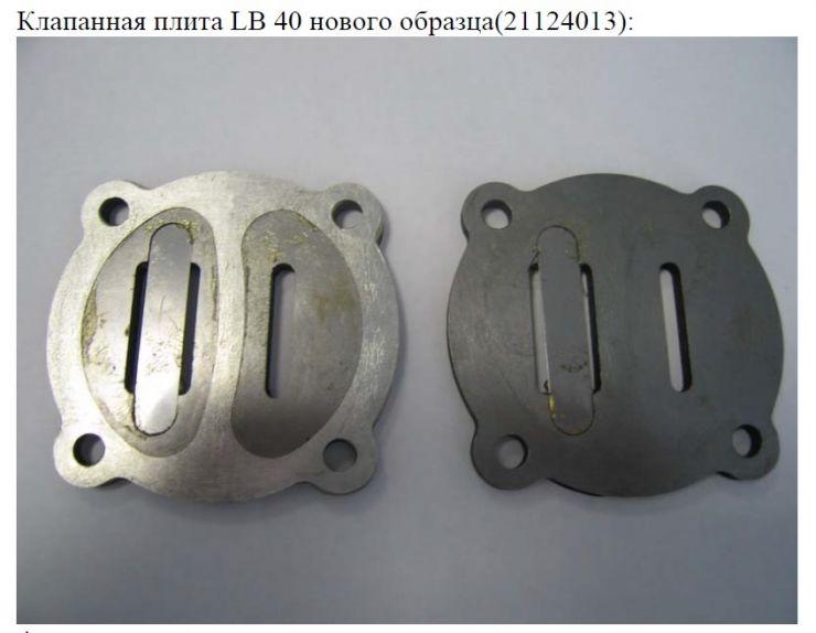 Клапанная плита в комлекте D65, М8, LH-20-3, LB-30-2, LB-40-3