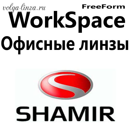 Shamir WorkSpace™- офисные линзы
