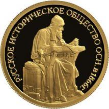 50 рублей 2016 год 150-летие основания Русского исторического общества