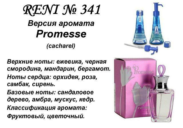 духи Reni № 341