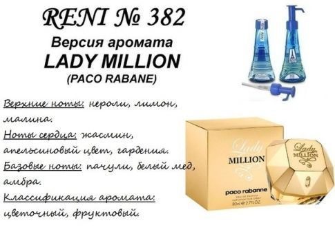 духи Reni № 382