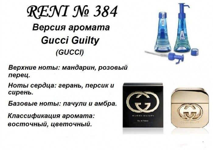духи Reni № 384