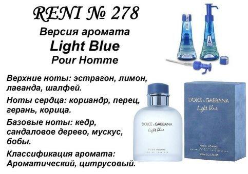 духи Reni № 278