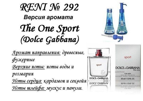 духи Reni № 292