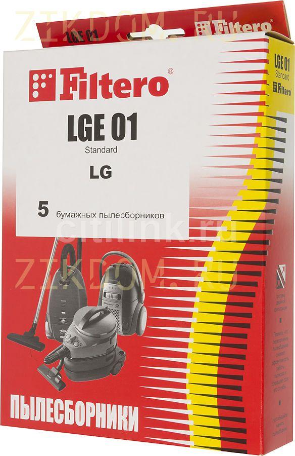 Пылесборник для пылесоса LG LG-01 комплект 5 штук