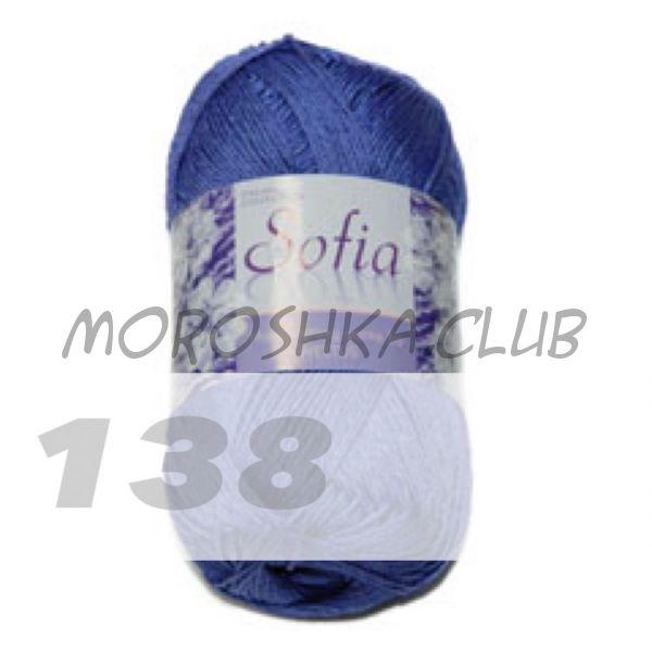 Цвет 138 Sofia, упаковка 10 мотков