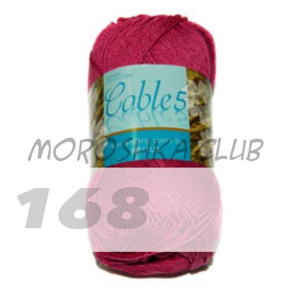 Цвет 168 Cable 5, упаковка 10 мотков