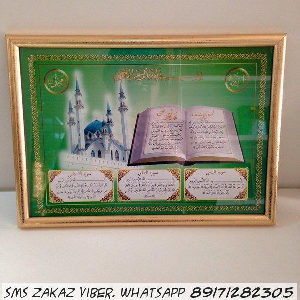 Мусульманская картина Шамаиль