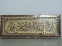 Мусульмансий Шамаиль прямоугольный