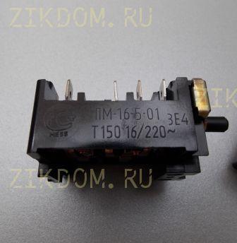 Переключатель режимов конфорки для электроплиты Мечта ПМ-16-5-01