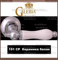 Ручка дверная Galeria 191 СР / WH / хром - керамика белая /В НАЛИЧИИ/