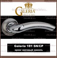 Ручка дверная Galeria 181 SN/СР, хром/ матовый никель /В НАЛИЧИИ/