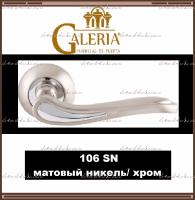 Ручка дверная Galeria 106 SN, матовый никель/ хром /В НАЛИЧИИ/