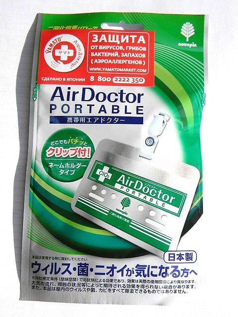 Air Doctor Блокатор вирусов портативный, на прищепке. Япония
