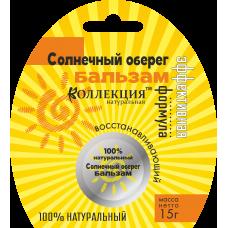 Восстанавливающий бальзам «Солнечный оберег» 15гр