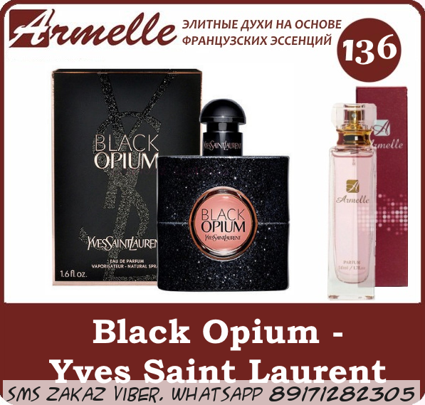Духи armelle Black Opium - Yves Saint Laurent