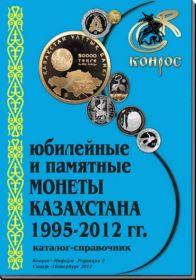 Юбилейные и памятные монеты Казахстана 1995-2012 гг Каталог