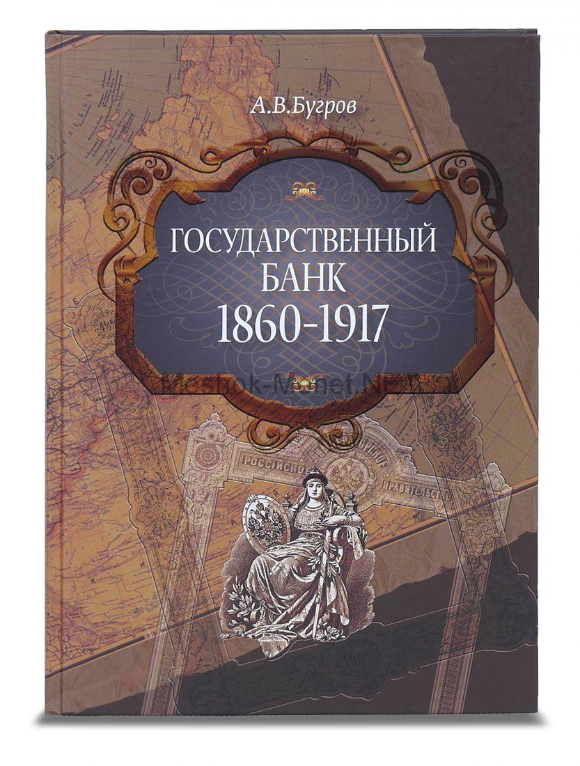 Книга Государственный Банк 1860-1917