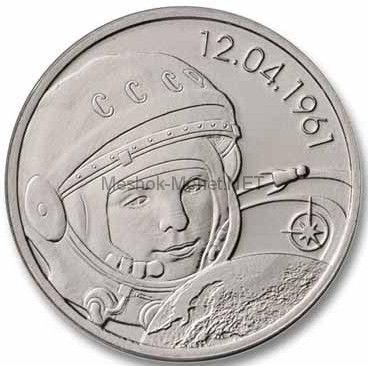 """Жетон """"55 лет со дня первого полёта человека в космос. Ю.Гагарин 12.04.1961"""" (ММД)"""