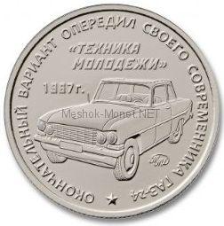 Жетон Автомобиль Кузьмина. ММД