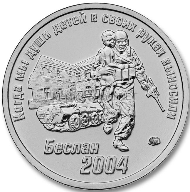 """Жетон """"Волкодавы"""" ММД ФСБ Беслан."""