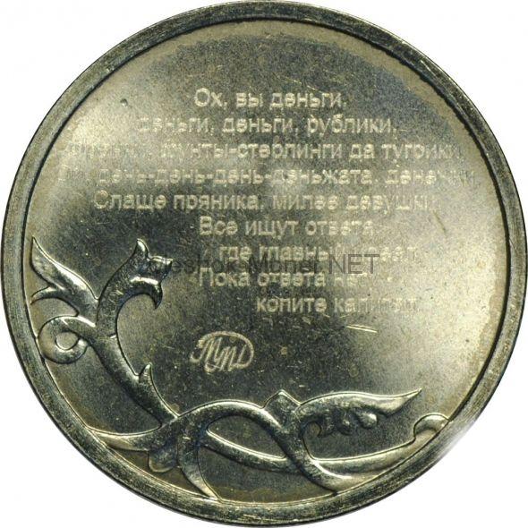Жетон ммд Coins 2016 на заготовке 1 копейки