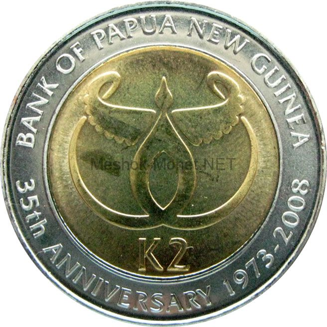 Папуа-Новая Гвинея 2 кина 2008 г.