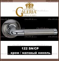 Ручка дверная Galeria 122 SN/СР, хром/ матовый никель /В НАЛИЧИИ/