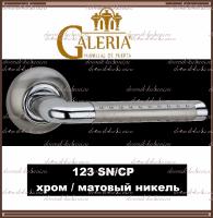 Ручка дверная Galeria 123 SN/СР, хром/ матовый никель /В НАЛИЧИИ/