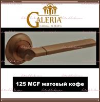 Ручка раздельная Galeria 125 MCF матовый кофе