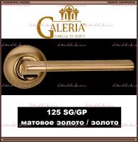 Ручка раздельная Galeria 125 SG/GP матовое золото / золото
