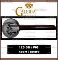 Ручка дверная Galeria 125 SN/WG, хром/ венге  /В НАЛИЧИИ/