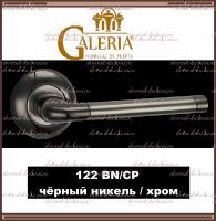 Ручка дверная Galeria 122 BN/CP, чёрный никель/ хром /В НАЛИЧИИ/
