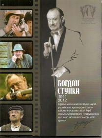 Богдан Ступка 2 гривны Украина 2016 Буклет