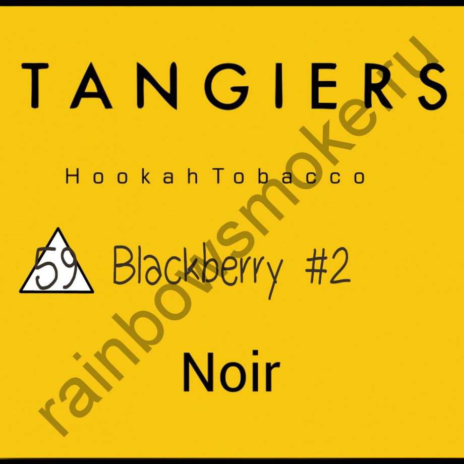 Tangiers Noir 250 гр - Blackberry (Ежевика)