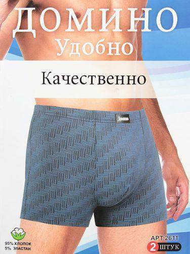 Трусы-боксеры ДОМИНО 48-54 №2611