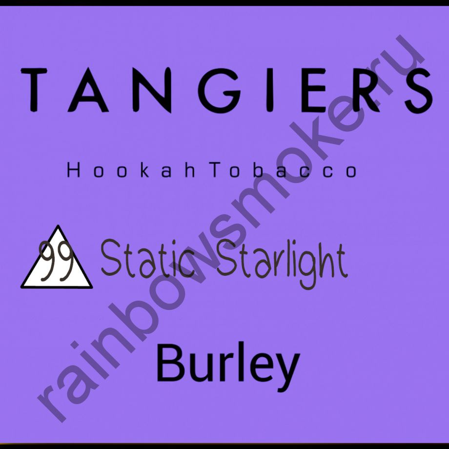 Tangiers Burley 250 гр - Static Starlight (Статик cтарлайт)