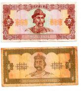 Украина - 1 и 2 гривны 1992 - подпись Ющенко