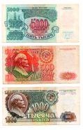 500-1000-5000 рублей 1992 года