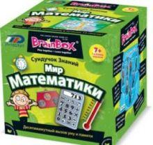 Игра Сундучок Знаний Мир Математики