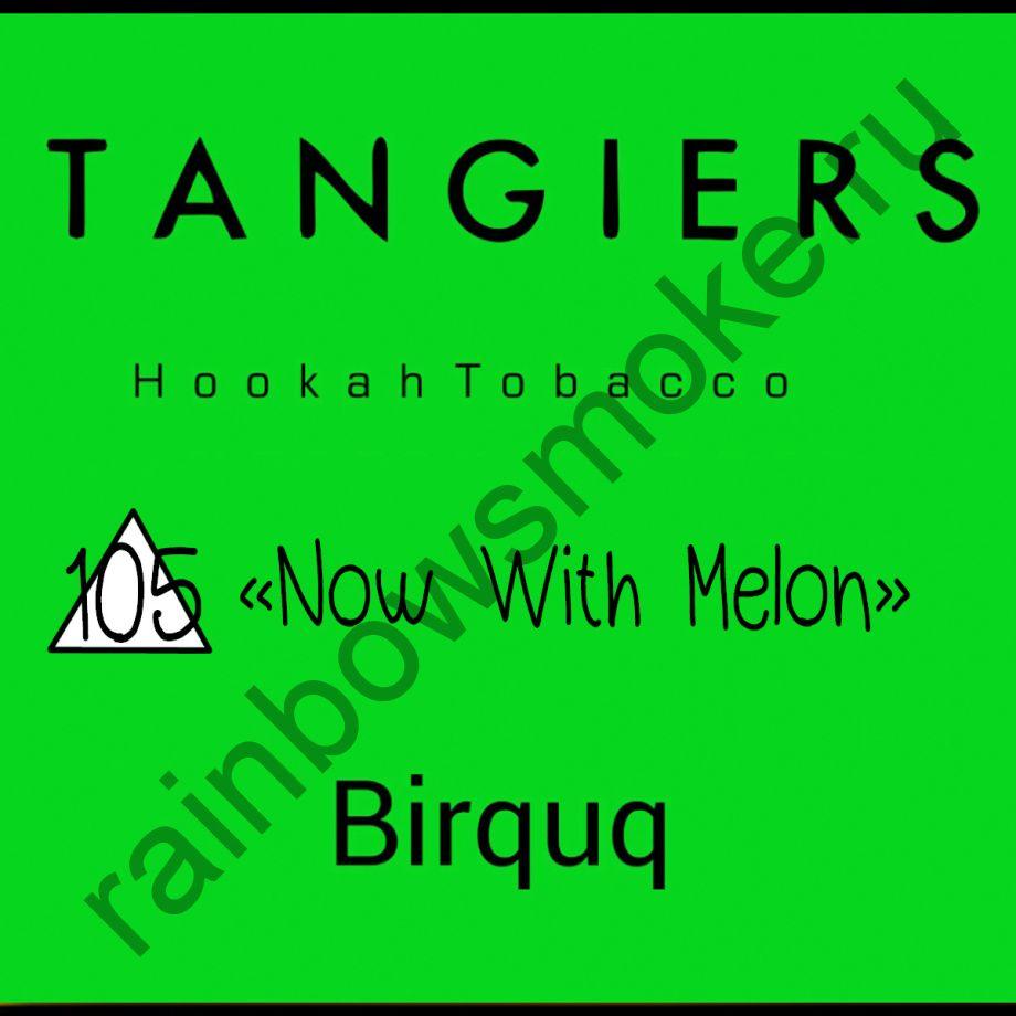 Tangiers Birquq 250 гр - Now With Melon (Теперь с дыней)