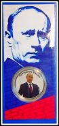 25 рублей 2013 года В.В. Путин (Цветная) №7 - В малом буклете, в блистере