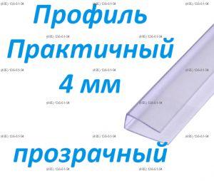 """Профиль """"Практичный"""" для сотового поликарбоната 4 мм 2100 мм прозрачный"""