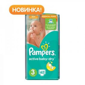 Подгузники Pampers Active Baby-dry 3 (5-9 кг) 62 шт.
