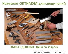 Стартовый комплект ручных инструментов столяра краснодеревщика N4 для изготовления соединений ОПТИМУМ