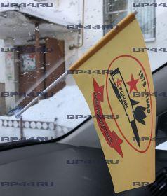 Флаг автомобильный Афганистан (12Х18см)