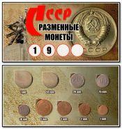 Набор монет СССР 1956 год в буклете